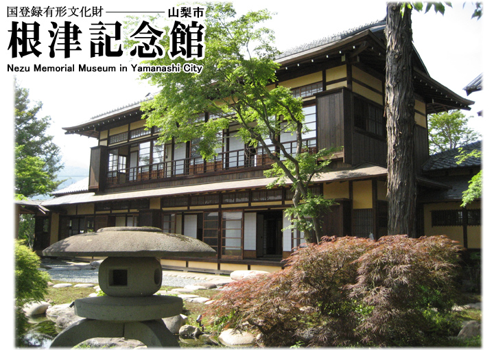 根津記念館 Nezu Memorial Museum in Yamanashi City